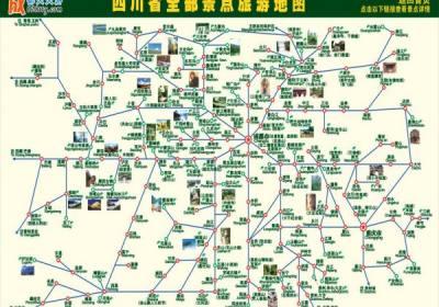 四川旅游全景地图